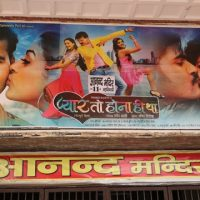 Director Pramod Shastri's Pyar Toh Hona Hi Tha  Witnessed Huge Audience At  Anand Mandir Theatre in Varanasi for the second day as well